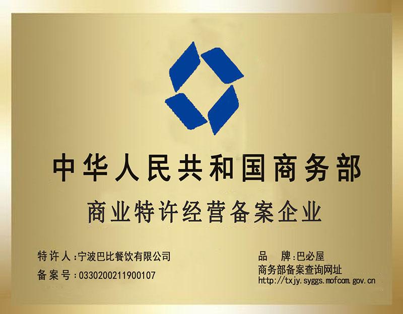 商务部商业特许经营备案企业