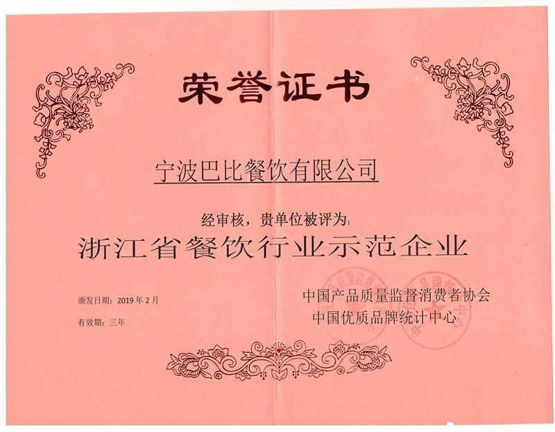 浙江省餐饮行业示范企业