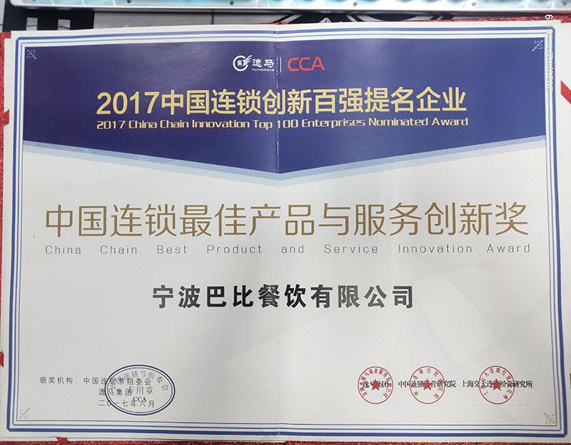 中国连锁最佳产品与服务创新奖